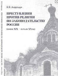 В.В. Андрощук. Преступления против религии по законодательству России (конец XIX - начало ХХ в.)