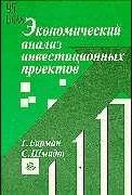 Г. Бирман, С. Шмидт. Экономический анализ инвестиционных проектов