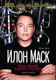 Эшли Вэнс. Илон Маск: Tesla, SpaceX  и дорога в будущее