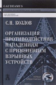 С.Н. Козлов. Организация  противодействия нападениям с применением взрывных устройств