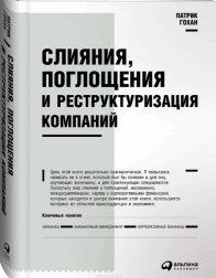 Патрик Гохан. Слияния, поглощения и реструктуризация компаний