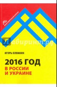 Игорь Клямкин. 2016 год  в России и в Украине