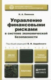 Н.А. Пименов. Управление финансовыми рискамив системе экономической безопасности