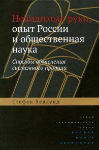 Стефан Хедлунд. Невидимые руки, опыт России и общественная наука. Способы объяснения системного провала