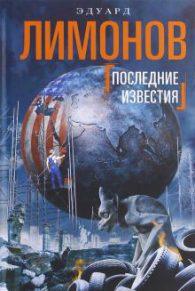 Эдуард Лимонов. Последние известия