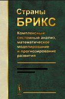 А.А. Акаев. Страны БРИКС: Комплексный системный анализ, математическое моделирование и прогнозирование развития. Предварительные результаты