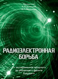 И.Г. Насенкова, Н.А. Колесова. Радиоэлектронная борьба. От экспериментов прошлого до решающего фронта будущего