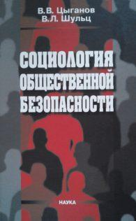 В.В. Цыганов, В.Л. Шульц. Социология общественной безопасности