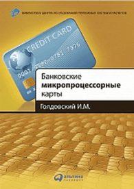 Голдовский И.М.. Банковские микропроцессорные карты
