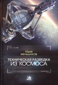 Юрий Меньшаков. Техническая разведка из космоса