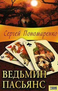 Сергей Пономаренко. Ведьмин пасьянс
