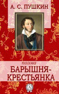 Александр Пушкин. Барышня-крестьянка