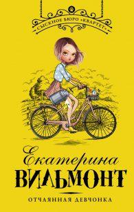 Екатерина Вильмонт. Отчаянная девчонка
