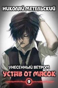 Николай Метельский. Устав от масок