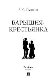Alexander Pushkin. Baryshnya-krestyanka