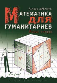 Алексей Савватеев. Математика для гуманитариев