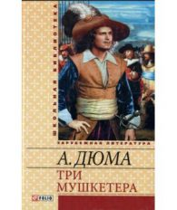 Александр Дюма. Три мушкетёра