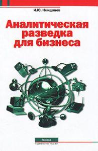 И.Ю. Нежданов. Аналитическая разведка для бизнеса