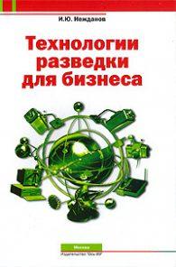 И.Ю. Нежданов. Технологии разведки для бизнеса