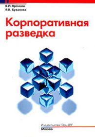 В.И. Ярочкин, Я.В. Бузанова. Корпоративная разведка