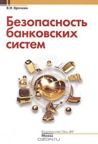 В.И. Ярочкин. Безопасность банковских систем