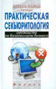 О.Ю. Захаров. Практическая секьюритология