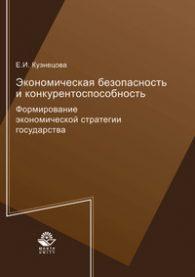Е.И. Кузнецова. Экономическая безопасность и конкурентоспособность. Формирование экономической стратегии государства