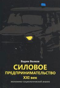 В.В. Волков. Силовое предпринимательство