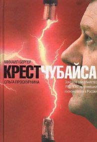 Михаил Бергер, Ольга Проскурина. Крест Чубайса
