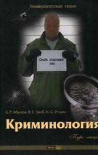 Абызов К.Р., Гриб В.Г., Ильин И.С.. Криминология: курс лекций
