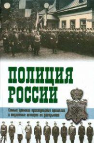 Очкур, Р.. Полиция России. Век ХVIII-век ХХ