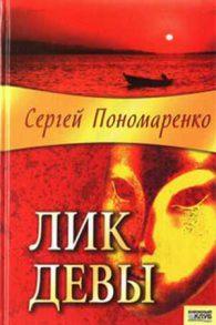 Сергей Пономаренко. Лик Девы