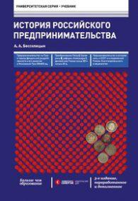 А.А. Бессолицын. История российского предпринимательства