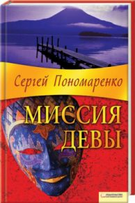 Сергей Пономаренко. Миссия Девы