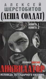 Алексей Шерстобитов. Ликвидатор. Исповедь легендарного киллера