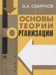 Э.А. Смирнов. Основы теории организации