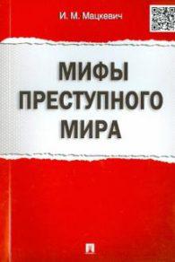 И.М. Мацкевич. Мифы преступного мира