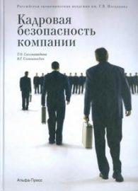 В.Г. Соломанидин, Т.О. Соломанидина. Кадровая безопасность компании