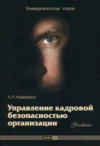 А.Р. Алавердов. Управление кадровой безопасностью организации