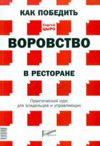 Сергей Цыро. Как победить воровство в ресторане