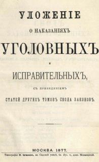 Коллектив авторов. Уложение о наказаниях уголовных и исправительных