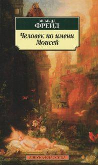Зигмунд Фрейд. Человек по имени Моисей