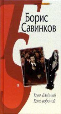 Борис Савинков. Конь бледный Конь вороной