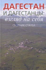 Н.З. Дибирова. Дагестан и дагестанцы: взгляд на себя: Сборник статей