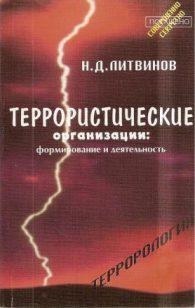 Н.Д. Литвинов. Террористические организации: формирование и деятельность