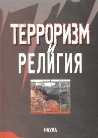 В.Н. Кудрявцева. Терроризм и религия