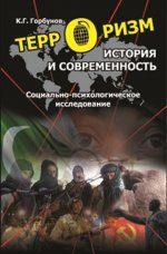 К.Г. Горбунов. Терроризм. История и современность