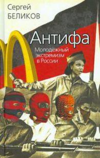 С.В. Беликов. Антифа: Молодежный экстремизм в России