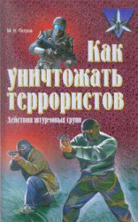 М.Н. Петров. Как уничтожать террористов