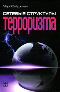 Марк Сейджман. Сетевые структуры терроризма